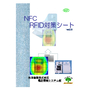 NFCRFID対策シートV2.03.jpg