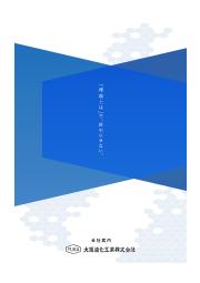 大阪油化工業株式会社 会社案内 表紙画像
