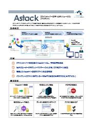 Webポータルを自動作成!『Astack』 表紙画像