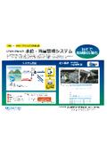 水位・雨量監視システム 表紙画像