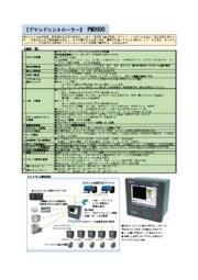 デマンドコントローラー PM3000 表紙画像