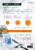 ZEB(ゼブ)の本格始動&アカリナとZEBの関係 カタログ