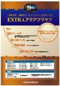 窯業系サイディングボード改修用下塗材「EXTRAアクアプラサフ」