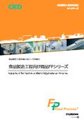 食品製造工程向け製品「CKD FPシリーズ」総合カタログ 表紙画像