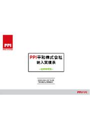 【実績例】PPI平和株式会社 納入実績表 [設備業者順] 表紙画像