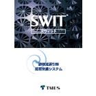 旋回流誘引型成層空調システム『SWIT(スウィット)』 表紙画像