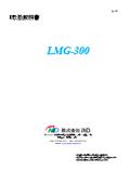 PLC対応IoTゲートウェイ「LMG-300」 取扱説明書