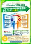 『i-Compass WEB給与明細』 表紙画像