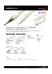《ガラス管使用・フリッカーレス》防水直管形LEDランプ【Luminous Tube GS】 表紙画像
