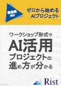 製造業向け!ゼロから始めるAIプロジェクト課題設定ワークショップ 表紙画像