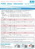 ピューリックαシリーズ 水質評価事例【環境ホルモン含有量測定】