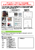 ポリエチレン(PE)タンク劣化診断【簡単診断】