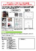 ポリエチレン(PE)タンク劣化診断【簡単無料診断】