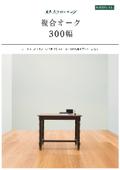 フローリング「複合オーク300幅」