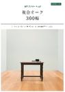 フローリング「複合オーク300幅」 表紙画像