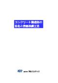 【資料】コンクリート構造物の劣化と表面保護工法