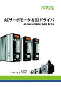 【ACサーボモータ&ドライバ】技術情報 表紙画像
