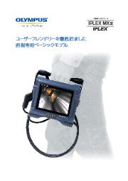 工業用ビデオスコープ 『IPLEX MX2』(φ6mm/3m) 表紙画像