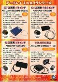 新製品☆ミニカメラシリーズ  「ARTCAM-MINIシリーズ」 表紙画像