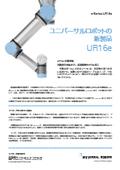 可搬荷重16kg対応で応用範囲拡大!協働ロボット『UR16e』 表紙画像