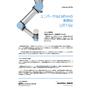 e-Series Product_fact_sheets_UR16_Japanese_PDF.jpg