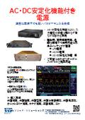 AC・DC安定化機能付き電源