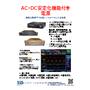 SSI製品紹介_AC・DC安定化機能付き電源.jpg