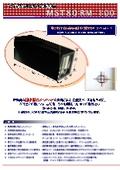 超小型 静止画像装置MST-80_RM-100