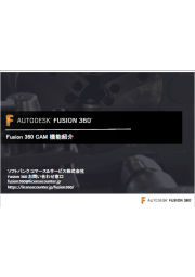 「Autodesk Fusion 360」Fusion 360 CAM 機能紹介 表紙画像