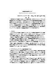 【技術資料】高速超音波探傷スキャナ 表紙画像