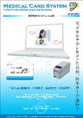診察券発行システム『Na-001』