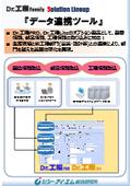 「データ連携ツール」Dr.工程Familyオプション