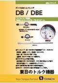 ダイヤル形トルクレンチDB/DBEシリーズ カタログ 表紙画像