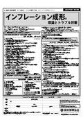 【セミナー 12/13】インフレーション成形の理論とトラブル対策