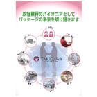 株式会社タキガワ・コーポレーション・ジャパン 製品カタログ 表紙画像
