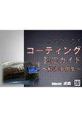 コーティング選定ガイド~課題解決事例集~
