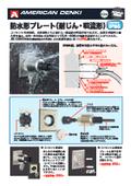 防水形プレート(耐じん・噴流形)