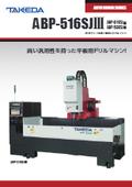 標準タイプ汎用1軸NCドリルマシン『ABP-516SJIII』