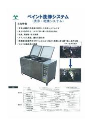 ペイント洗浄乾燥機(植物性洗浄液使用) 表紙画像