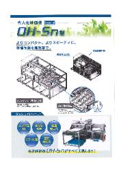 省力化移植機『OH-Sn型』 表紙画像