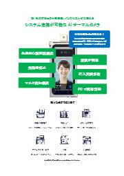 システム連携が可能なAIサーマルカメラ 表紙画像