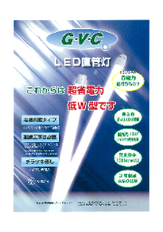 LED直管灯 表紙画像