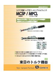 待望のナット用!スパナ交換ヘッド式マーキングトルクレンチMCSP(単能形)/MPCL(プリロック形)シリーズカタログ 表紙画像