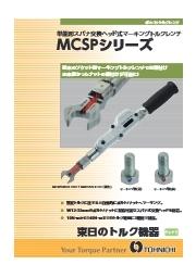 待望のナット用!単能形スパナ交換ヘッド式マーキングトルクレンチMCSPシリーズカタログ 表紙画像