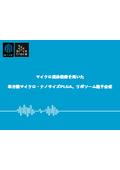 【資料】マイクロ流体技術の活用