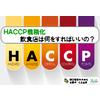 資料01_HACCP義務化飲食店は何をすればいい?_Hohtoセミナー2020年4月.jpg