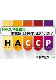 解説資料『HACCP義務化 飲食店は何をすればよいの?』 表紙画像