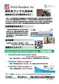 機能性微粉末ワックス添加剤(MPI社)総合カタログ 表紙画像