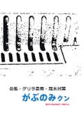 『がぶのみ』カタログ