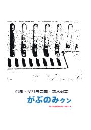 『がぶのみ』カタログ 表紙画像